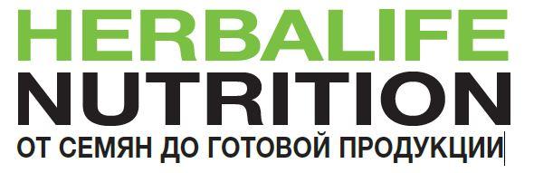Herbalife Nutrition - От семян до готовой продукции